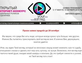 Творческий конкурс видеороликов и сценариев «Твой взгляд»