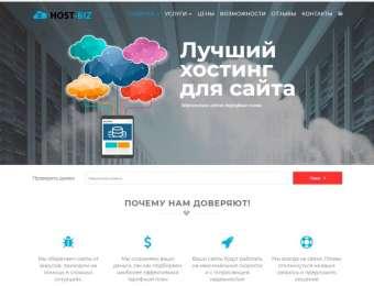 Хостинговая компания HOST-BIZ