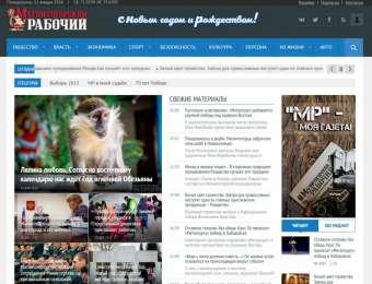 Газеты «Магнитогорский рабочий»